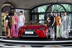 LEXUS再度贊助2020臺北時裝週X VOGUE Fashions Night Out 臺北時尚不夜城
