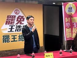 罷免二階達標將做出對得起台灣的決定?王浩宇答案慘遭吐槽