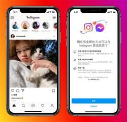 臉書打造跨平台通訊體驗 整合Messenger 及 Instagram 訊息