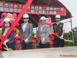 竹北水資源回收中心第二期開工