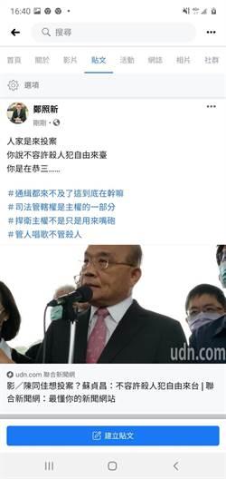 蘇貞昌稱不容殺人犯自由來台  鄭照新77字酸嗆:恭三……