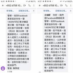 經濟部網路警察指稱棄單涉詐欺 警:小心簡訊詐騙