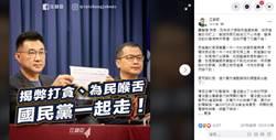 江啟臣臉書聲援羅智強  羅明早赴監察院開野台嗆陳菊