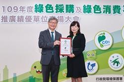 綠色採購 中壽獲頒國家級模範生