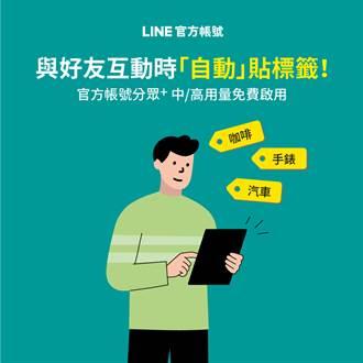 LINE推出官方帳號分眾+強化標籤功能 成分眾行銷利器