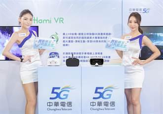 中華電信推VR-Share租賃服務 體驗5G沒門檻