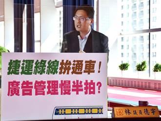 市議員要求中捷做好廣告管理 林志盈:訂定相關規範