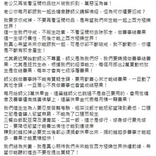 一名妻子於臉書社團匿名抱怨丈夫看謎片,但網友卻認為該名妻子該出家了。(圖/翻攝自靠北婚姻2.0)