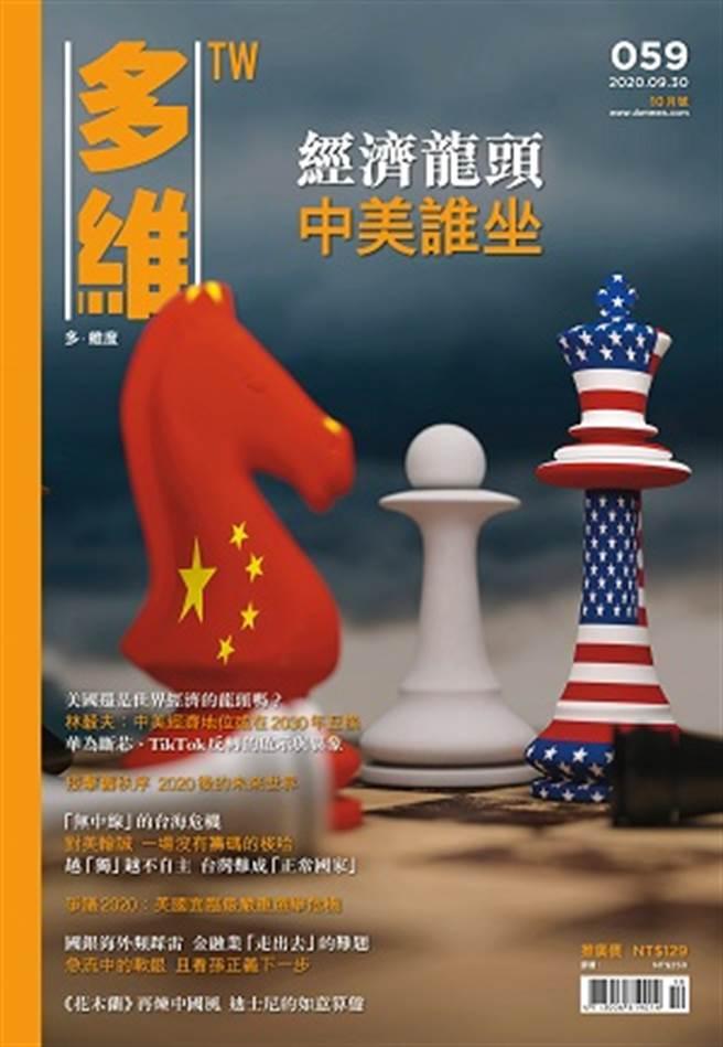 《多維TW》月刊059期