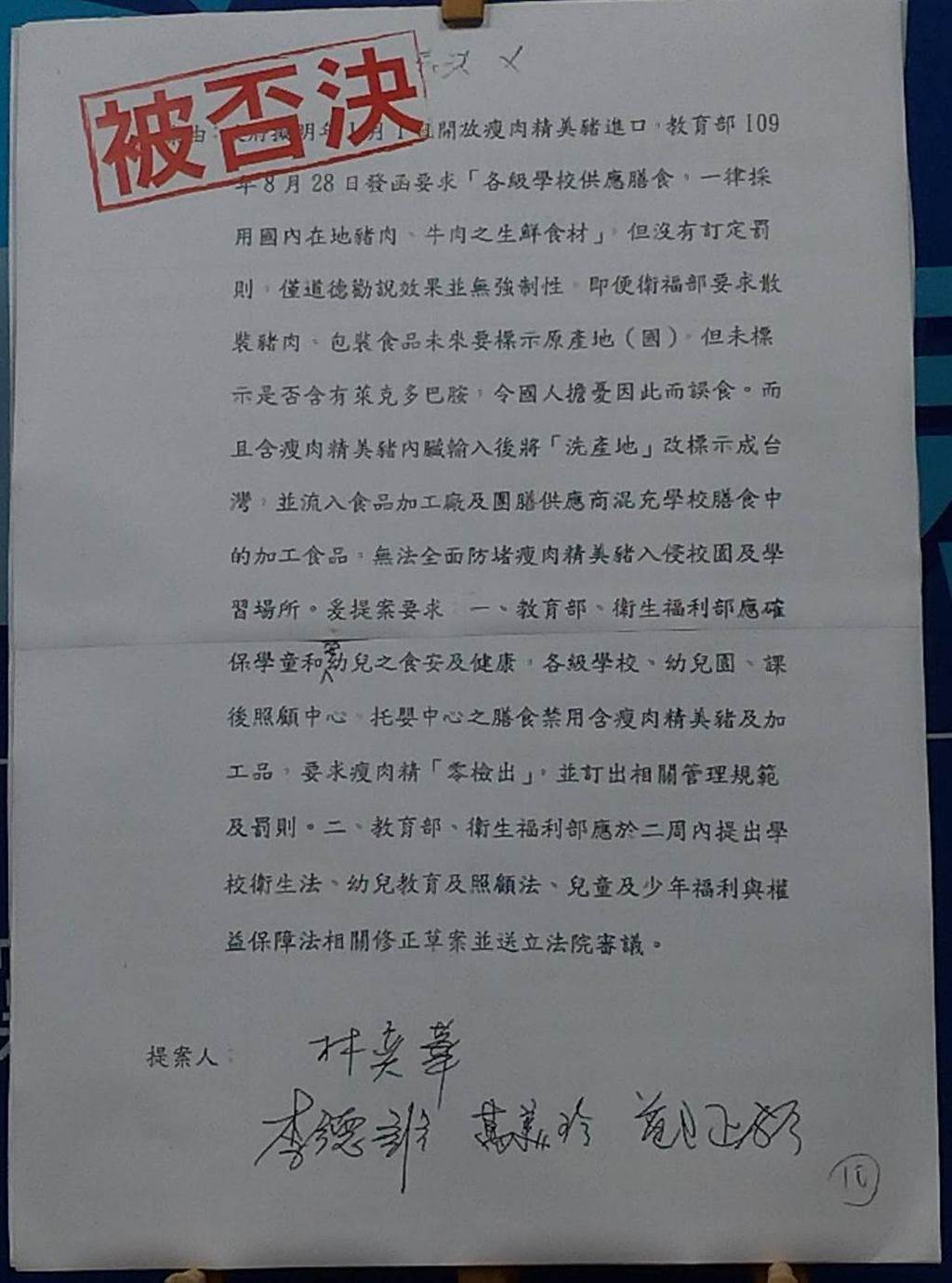 國民黨公布藍委臨時提案之一。(黃福其攝)