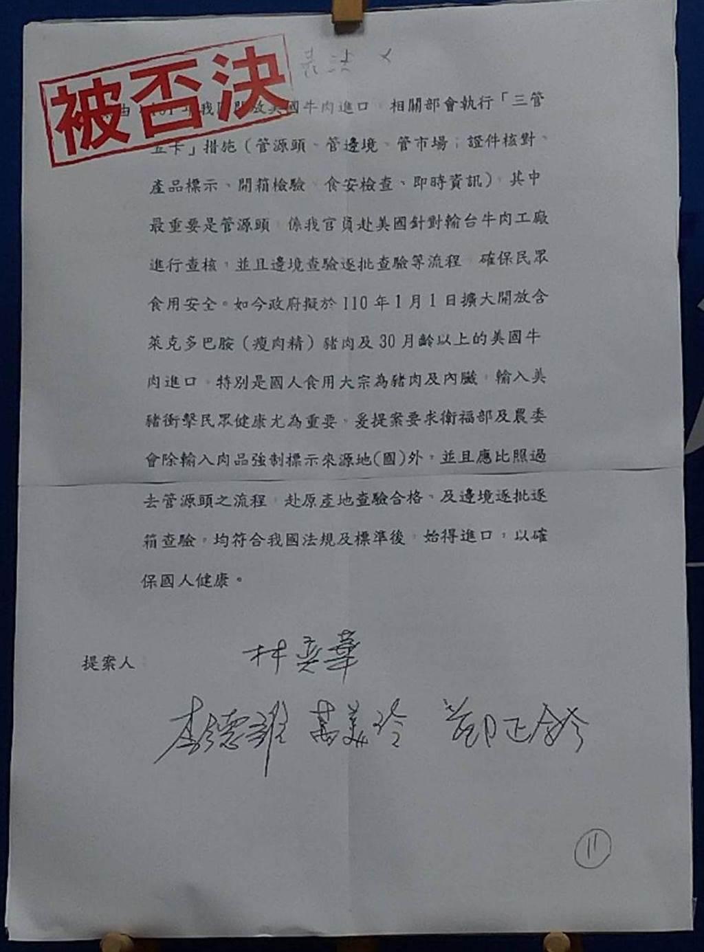 國民黨公布藍委臨時提案之二。(黃福其攝)