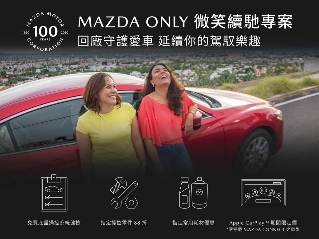 感謝有您 跨越百年一路奔馳相伴 MAZDA誠摯推出「馭享精彩」與「微笑續馳」專案
