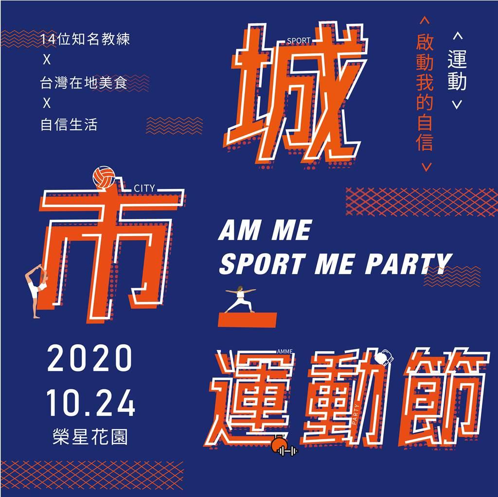 2020年10月24日MIT運動品牌AMME將舉辦「城市運動節」活動。(圖/品牌提供)