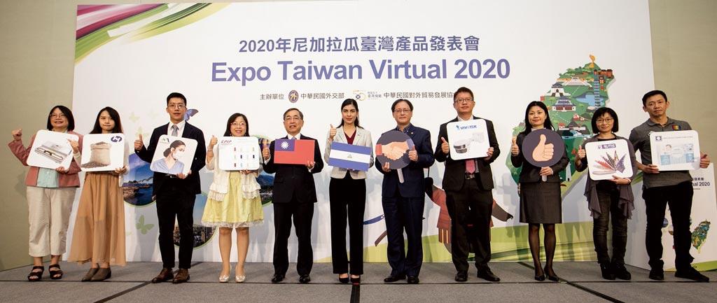 2020年尼加拉瓜臺灣產品發表會,與會貴賓及廠商代表合影。圖╱陳宗慶