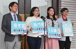 立院修憲啟動工程將啟動 民眾黨提修憲3大主張