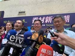 郑柯侯同台遭问总统大选 柯:我有不回答的权利