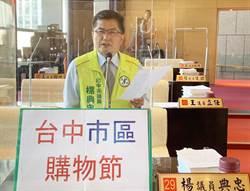 楊典忠批明年改名台中「市區」購物節  盧秀燕:未來增加海線獎