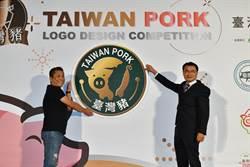 台灣豬標章出爐!11月開放登記申請 標示不實最高罰400萬