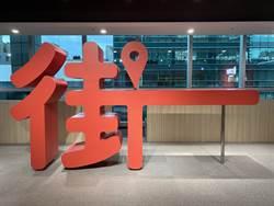 街口宣布退出街口投信董事會 專注推動台灣金融科技發展