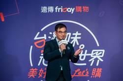 遠傳friDay購物策展美好生活 攜手世界冠軍強打台灣美食