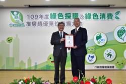華南銀行落實綠色採購 獲行政院環保署表揚