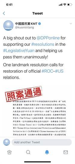 立院通過台美復交 國民黨推特向國際宣傳
