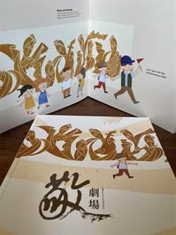 台南文化中心《敬劇場》圖畫書 獲美國紫蜻蜓圖書獎