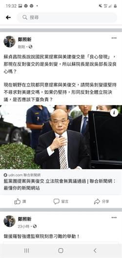 國民黨反嗆蘇貞昌  鄭照新酸:吳釗燮沒良心?
