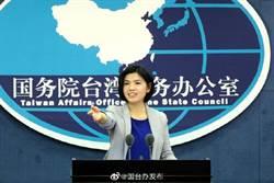 國台辦:國民黨有關人要明辨是非