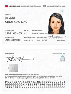 數位身分證 2021年7月全面換發