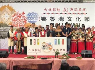 北市第11屆娜魯灣文化節展開:六族聯動、原滿呈獻