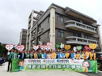永慶加盟三品牌桃區募款138萬 支持偏鄉孩子夢想!