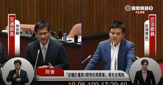 綠委問高鐵延伸至屏東預算1億怎麼用 交通部長林佳龍一問三不知
