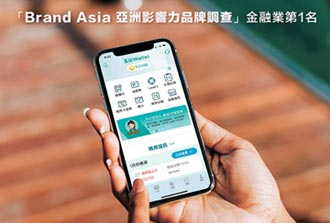 Brand Asia亞洲影響力品牌調查 玉山銀致力創新 獲金融業第一名