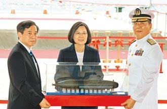 原型艦造價約500億元 估2024年下水 2025年成軍 首艘國造潛艦 預訂年底開工