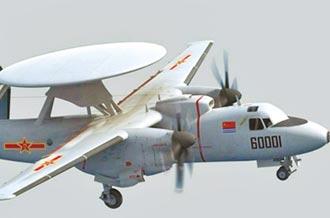 艦載預警機 陸空警-600首飛成功