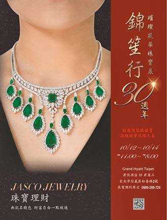 錦笙行珠寶30周年 將辦璀璨風華紀念展