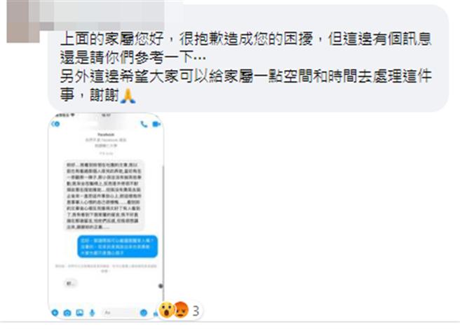 原PO的事後道歉聲明。(臉書社團《台北民生社區日常大小事》)