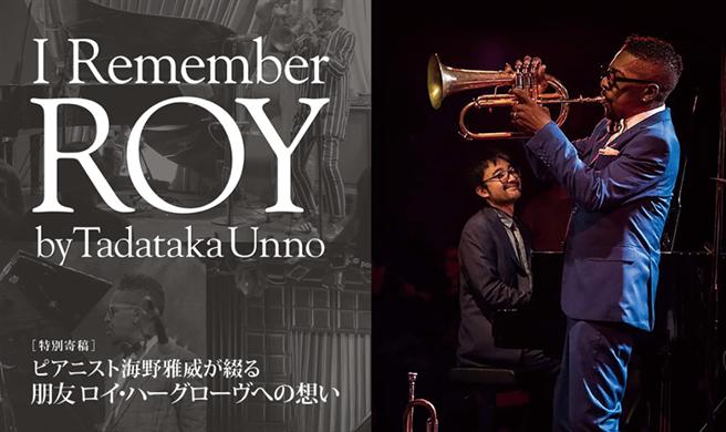 日本爵士鋼琴家海野雅威(左)曾加入美國已故著名小號手羅伊.哈格羅夫(Roy Hargrove,右)的樂隊。(圖片/摘自海野雅威臉書)