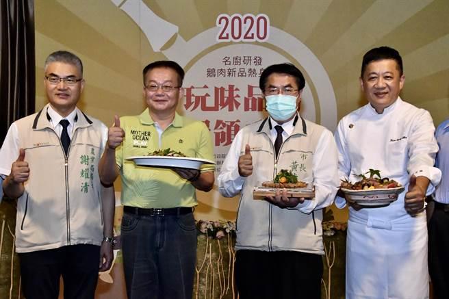 中華民國養鵝協會6日在台南市舉辦2020年名廚研發鵝肉新品熱身賽。(台南市政府農業局提供/李宜杰台南傳真)
