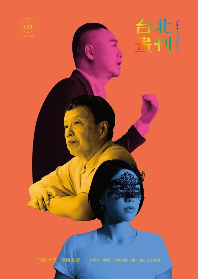 《台北畫刊10月號633期》