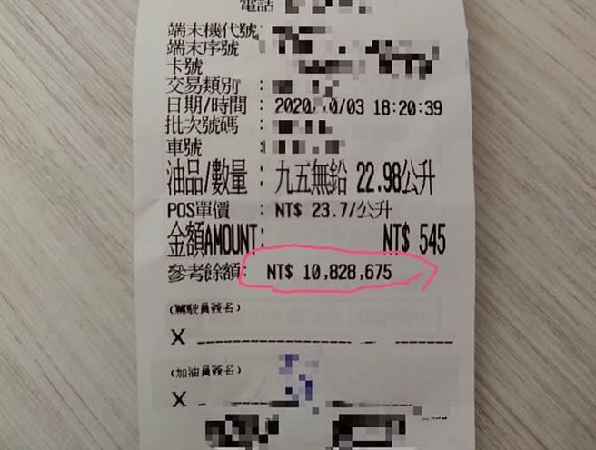 網友PO出加油卡餘額,達10,828,675元。(圖/截自臉書爆廢公社)