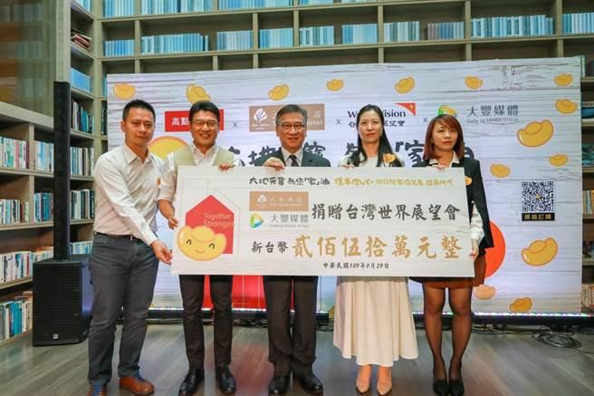 大地酒店發起「大地元寶,為您『家』油」公益活動。(大地酒店提供)