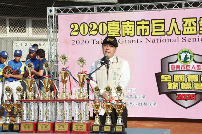 台南市長黃偉哲6日主持台南市2020年巨人盃全國青棒錦標賽開幕。(台南市政府教育局提供/李宜杰台南傳真)