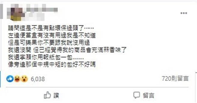 女網友無奈PO文,分享網購遇上的特別經歷。(臉書社團《爆怨公社》/蘇育宣翻攝)