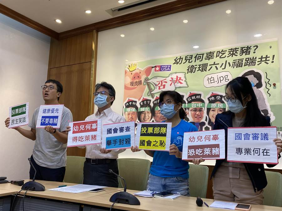 台灣民間反瘦肉精毒豬聯盟、全國教保產業工會、幼兒園教保工作者今(6)日共同召開記者會,對封殺幼托機構場所禁止瘦肉精食材提案的6名民進黨立委表示強烈不滿。(李柏澔攝)