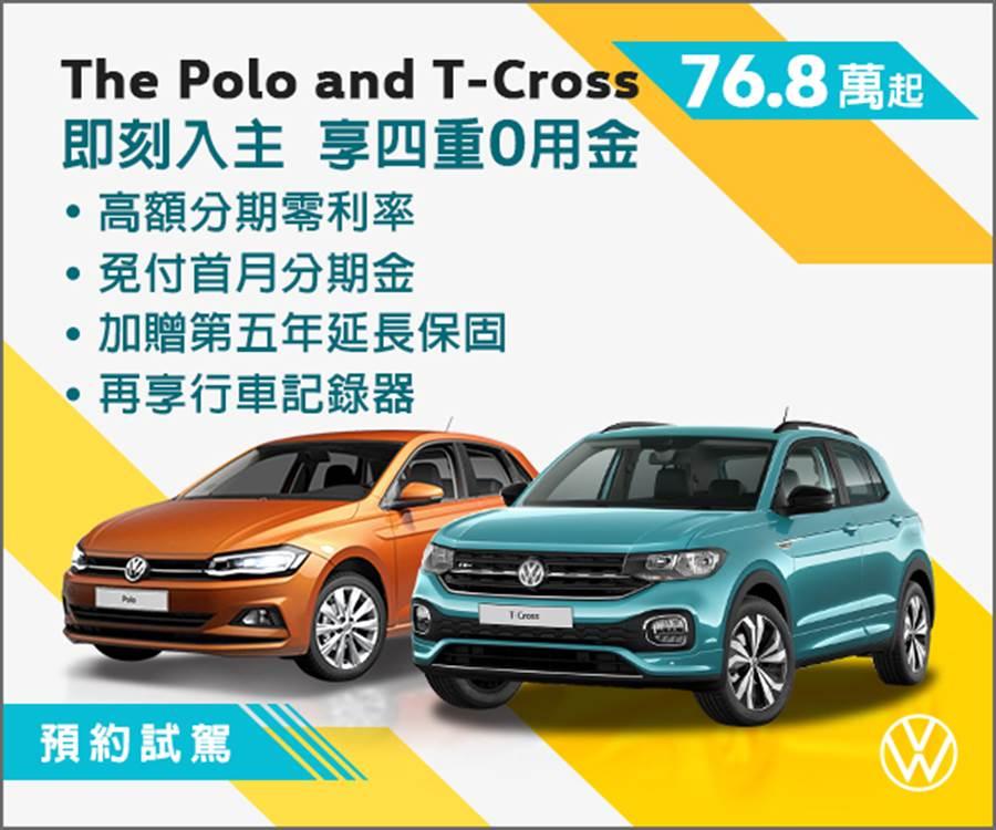 台灣福斯汽車「四重0用金」購車優惠好評實施中。