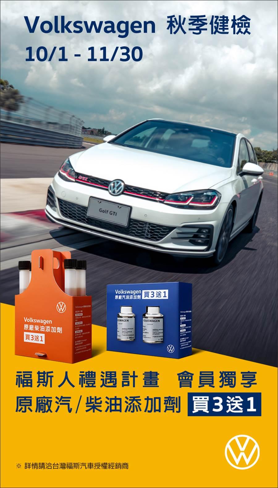 「福斯人禮遇計畫」會員享有原廠汽/柴油添加劑買3送1,同時指定品牌新輪胎更享保固特惠。