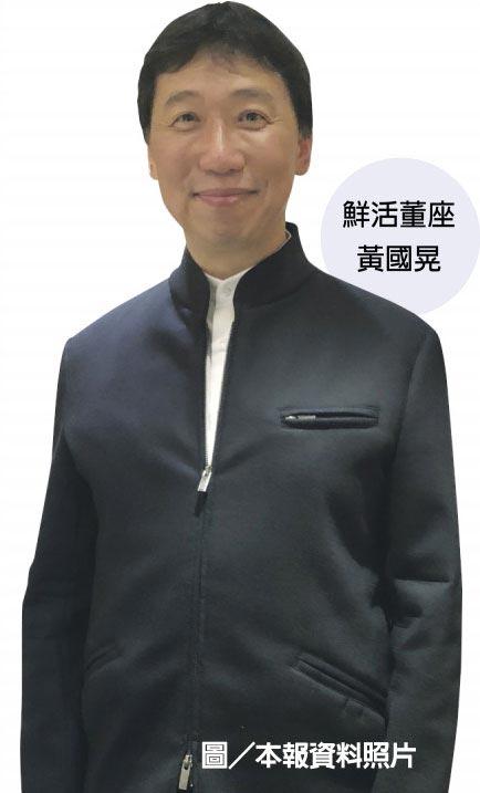 鮮活董座黃國晃    圖/本報資料照片
