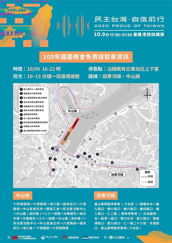 活動當天從下午4點到晚上10點也有提供循環免費接駁車>(基隆市政府提供/陳彩玲基隆傳真)